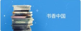 机构阅读服务—书香中国